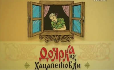 Title card for the television series Doiarka iz Khatsapetovki (The Milkmaid from Khatsapetovka, 2006)